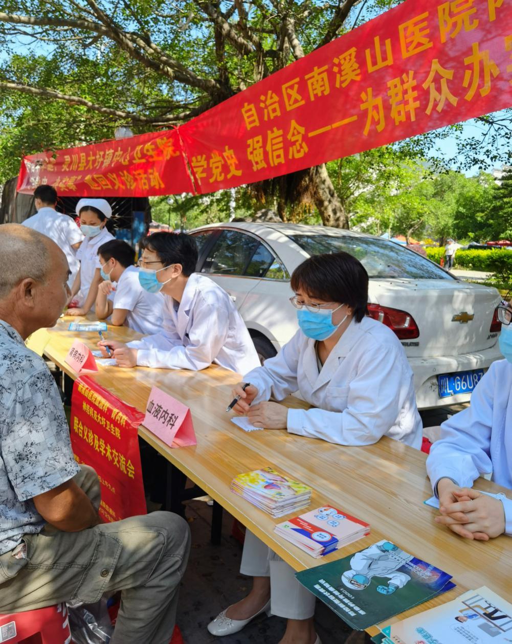 广西壮族自治区南溪山医院内科多支部联合开展健康义诊活动