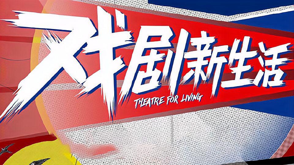 《戏剧新生活》剧情简介