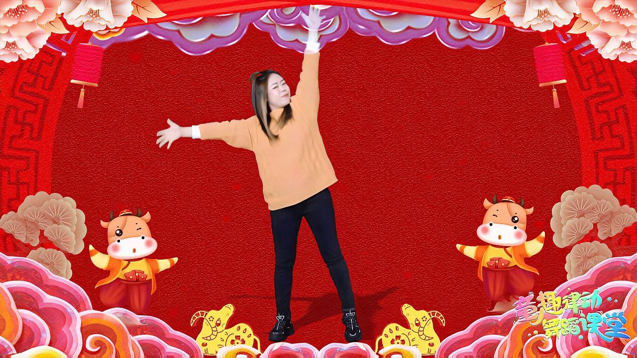 牛年《新年快乐》幼儿舞蹈视频大全
