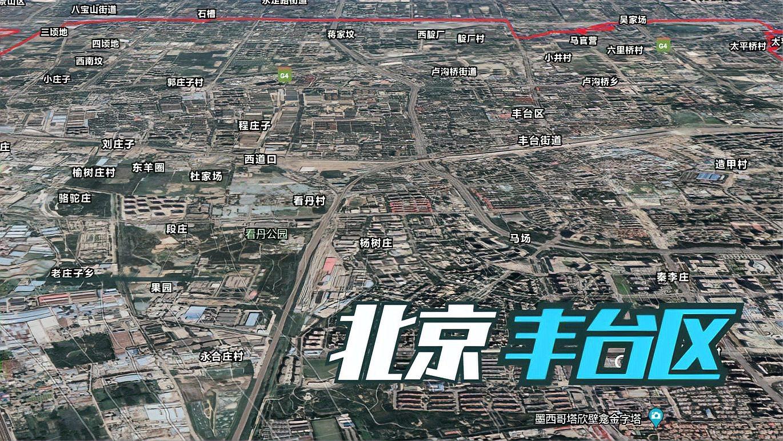 北京市丰台区,密密麻麻全是房子!快看看你家在哪里?
