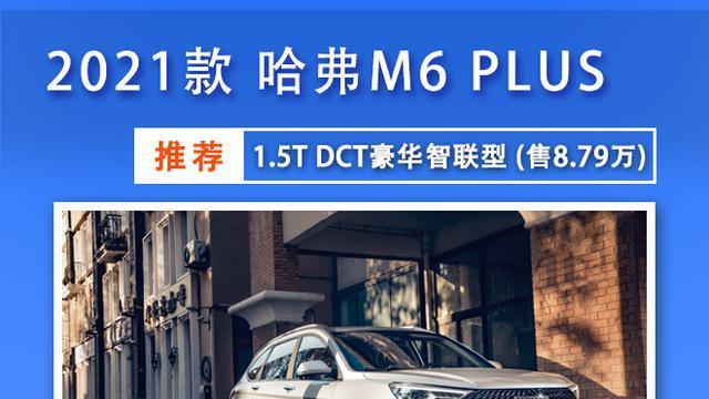 哈弗M6 PLUS购车指南:推荐DCT豪华智联型