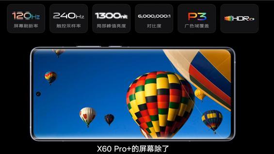 vivo X60 Pro+超大杯发布:首款双主摄骁龙888旗舰、蔡司T镀膜加持