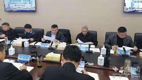 黄石临空经济区·还地桥镇党委:切实加强学习型党委和学习型干部建设