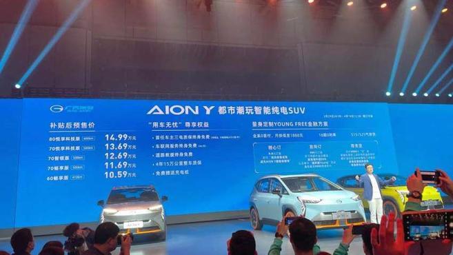 """广汽Aion Y预售10.6万起!搭载""""弹匣""""电池,还有L2级自动驾驶"""