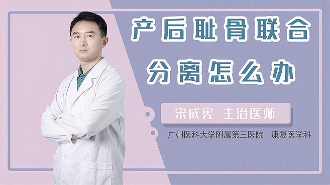 什么是耻骨联合分离症,耻骨联合分离产后多久可以恢复