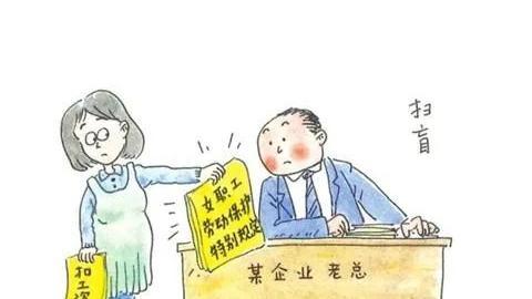 """女职工享有平等就业权及""""三期""""内的""""特殊权利"""""""
