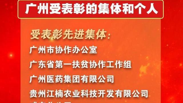 广州这些个人和集体受到了全国脱贫攻坚表彰