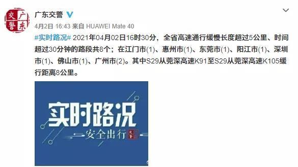 清明假期前两天省内车流量创新高,广东交警建议错峰出行