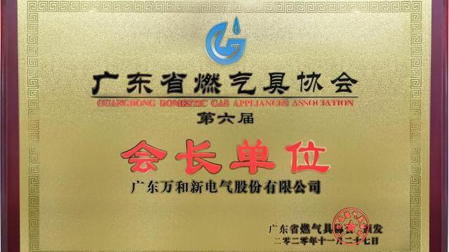 万和当选广东省燃气具协会第六届会长单位