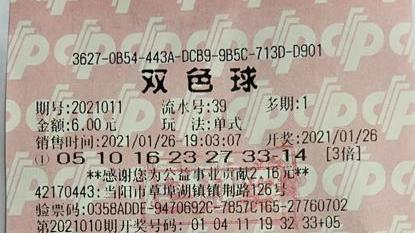 当阳彩民本想赢3D大奖 未料双色球机选竟中1627万元