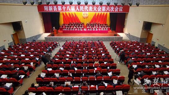 阳新县第十八届人民代表大会第六次会议开幕