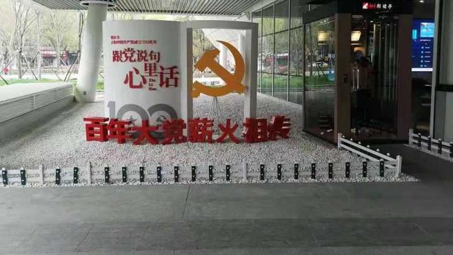 滚动丨倒计时一百天 在革命红船起航地迎百年大庆
