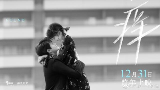 毛晓彤、杨玏合作新片《一年之痒》,12月31日上映