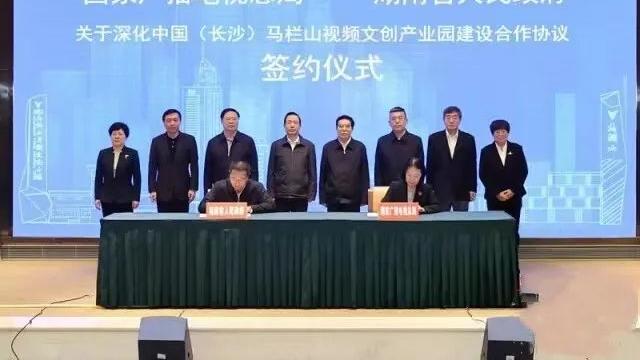 「重磅」聂辰席出席中国(长沙)马栏山视频文创产业园部省共建推进工作会议并调研产业园建设发展