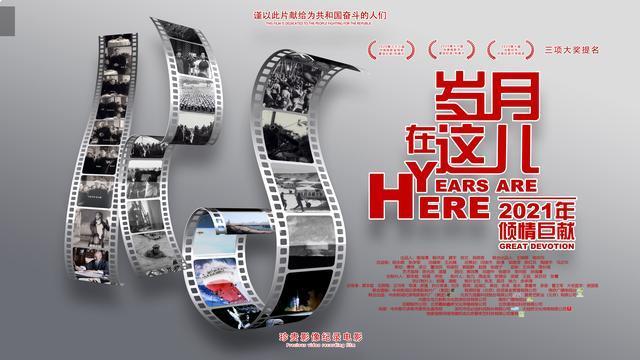 """纪录电影《岁月在这儿》:从50万分钟影像挖出来的""""珍珠"""""""
