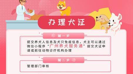 新动物防疫法5月起施行,广州警方建议市民这样操作