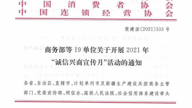 """「报道」商务部、中央宣传部、国家广电总局等19单位联合部署开展 2021年""""诚信兴商宣传月""""活动"""