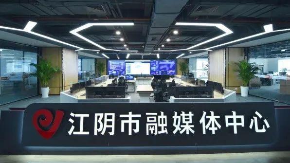 「案例」江阴市融媒体中心如何打造基层治理新平台?