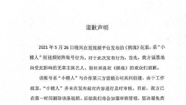 网剧《棋魂》为发布未审核视频道歉:已删除,后续加强管理