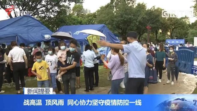 「报道」广东广电媒体齐上阵 全力以赴作好本轮疫情防控宣传报道