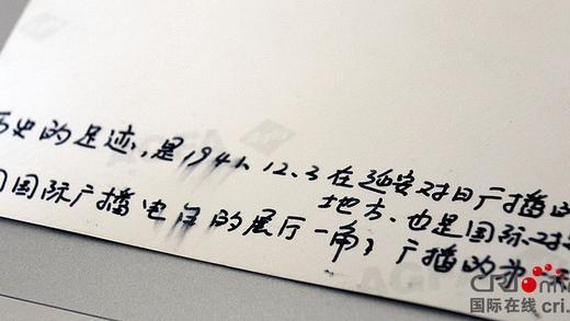 「红色广电」原清志:红色广电对外广播第一人