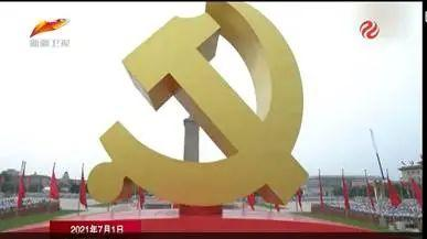 「报道」新疆台:营造全区上下同庆百年华诞、共铸历史伟业的浓厚氛围