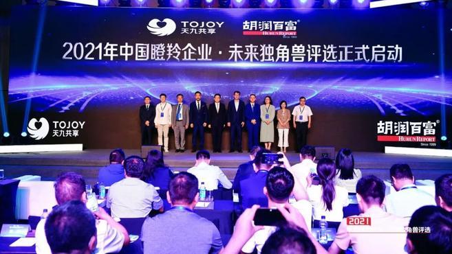 胡润百富与天九共享联手开选:谁是中国的未来独角兽?