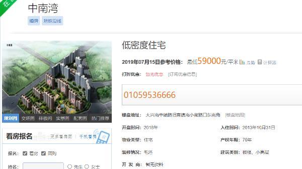 北京京投置业中南湾:销售员证件过期被住建委点名