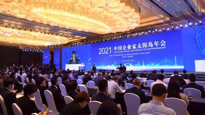 2021中国企业家太阳岛年会开幕 王兆力、宫喜祥、弗拉基米尔·奥谢普科夫致辞 孙喆主持