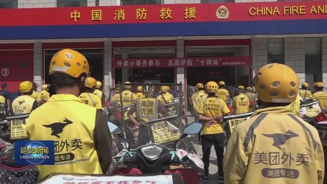 """外卖小哥变身消防安全员 志愿护航""""十四运会"""""""