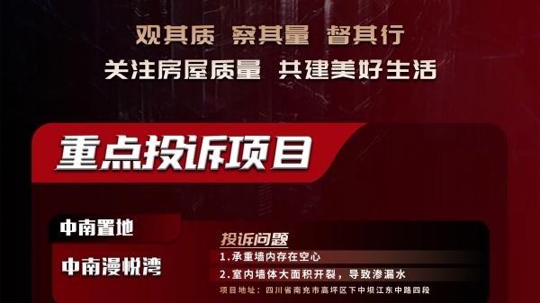 """中国房产质量周报第八期:购房者如何应对""""花式推销""""?"""