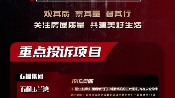 中国房产质量周报第九期:房子降价促销,购房者需注意两大点