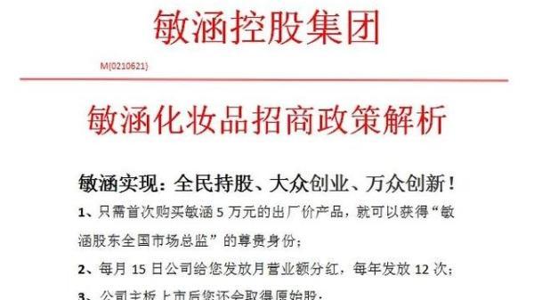 """""""夏邑女首富""""刘敏创建的敏涵控股 被质疑非法集资"""