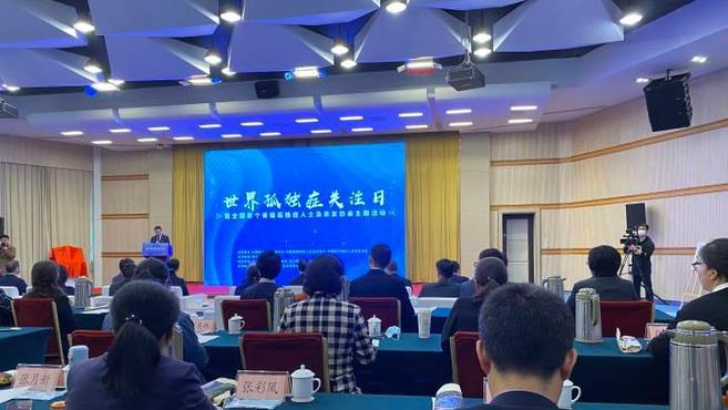 浙江成立全国首个省级孤独症人士及亲友协会