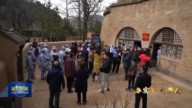 杨家岭革命旧址:讲好党史故事 让红色基因代代相传