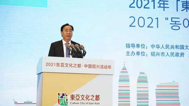 """直播丨2021""""东亚文化之都·中国绍兴活动年"""" 开幕式"""