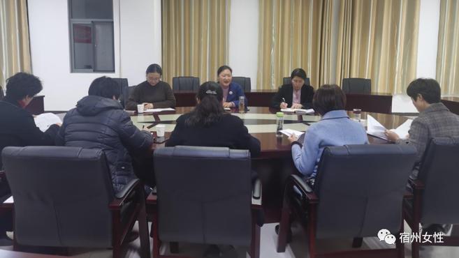 """宿州市妇联召开组织改革""""破难行动""""工作推进会"""