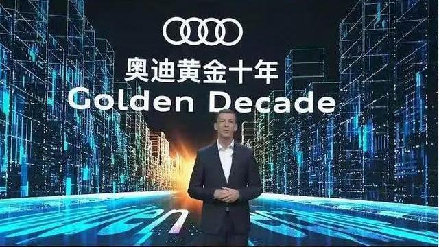 """奥迪发布最新在华战略,布局""""黄金十年"""""""