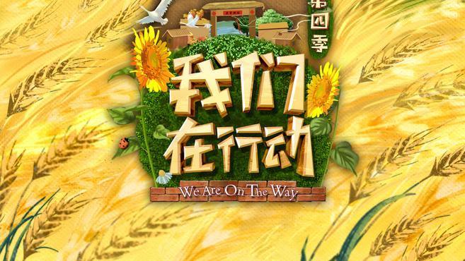 """「案例」上海台:探索主题节目创作的""""上海模式"""""""