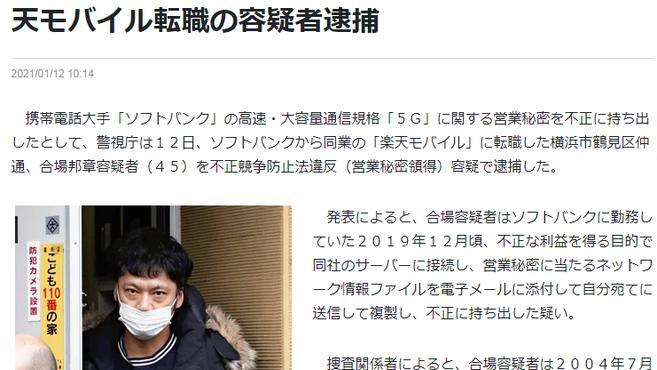 刚刚!运营商一前员工泄露5G商业机密,被逮捕!