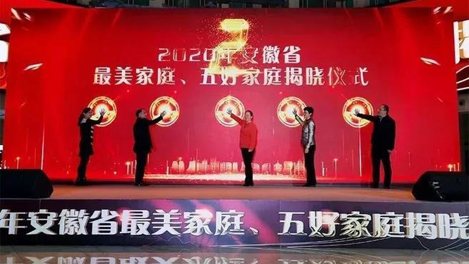 """喜报,宿州12户家庭获省级""""最美家庭""""""""五好家庭""""荣誉称号"""