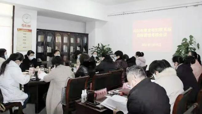 盘点2020 启航2021——宿州市妇联召开全市妇联系统2020年度目标管理考核会议