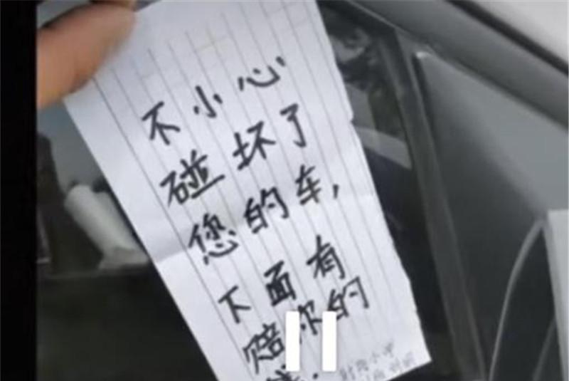 """小孩刮坏汽车,用笔留下赔偿线索,网友:为""""熊孩子""""正名了!"""