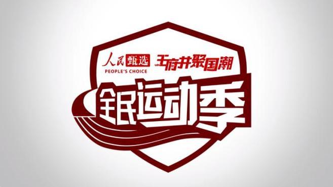 """""""人民甄选·王府井聚国潮全民运动季""""在京启动"""