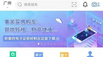 广州上线全国首个区块链可信认证服务平台