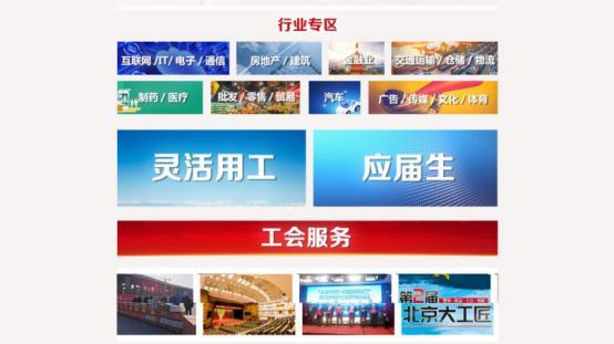 促就业、暖人心!北京市总工会线上就业服务系列活动来了!