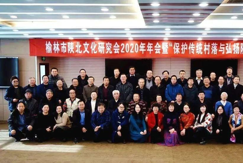 """府谷作协参加""""保护传统村落与弘扬陕北文化""""研讨会载誉归来"""