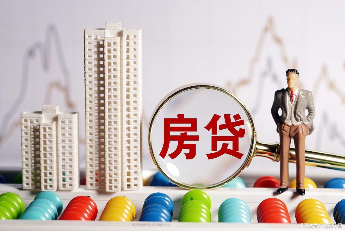 """恭喜!明年起,房贷将""""降息"""",贷款100万每月""""或少还""""1146元"""