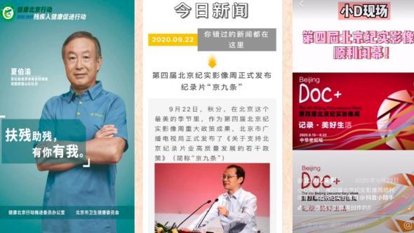 「案例」北京局:以大宣传助力新视听出新出彩