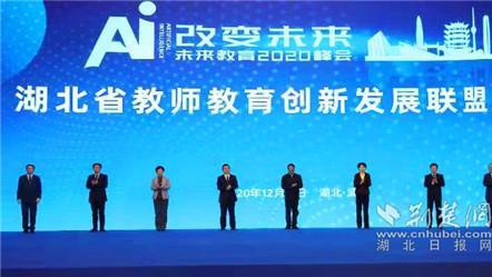 """""""AI改变未来""""——未来教育2020峰会在武汉召开"""